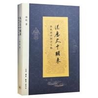 从历史中醒来:孙机谈中国古文物(精装)