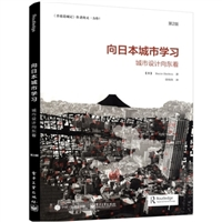 向日本城市学习:城市设计向东看(第2版)