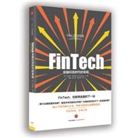 FinTech,金融科技时代的来临
