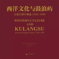 西洋文化与鼓浪屿:古蛋白照片精选1850—1900(精装)