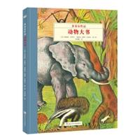 多莱尔作品:动物大书