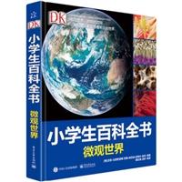 DK小学生百科全书·微观世界(全彩 精装版)