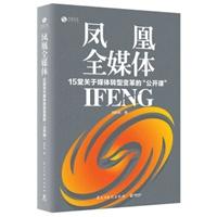 """凤凰全媒体:15堂关于媒体转型变革的""""公开课"""""""