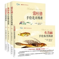 博物文库·博物学经典丛书·第二辑(精套装共4册)
