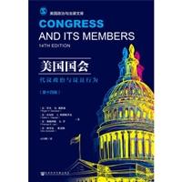 美国国会:代议政治与议员行为(第十四版)