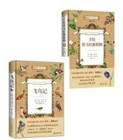 博物文库·博物学经典丛书 第一辑(共2册)