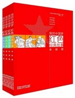 我的中国梦·红色经典故事:智慧+理想+勇敢+奉献篇 (套装4册)