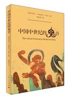 中国中世纪的鬼节