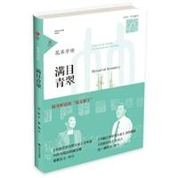 花草字传:满目青翠