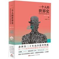 一个人的世界史:话语如何改变我们的精神世界(1900-2000)(精装)