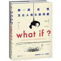 What If?那些古怪又让人忧心的问题(珍藏版)(精装)
