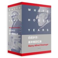白宫岁月:基辛格回忆录(全4册)