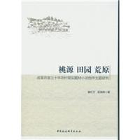 桃源 田园 荒原:改革开放三十年农村现实题材小说创作主体研究