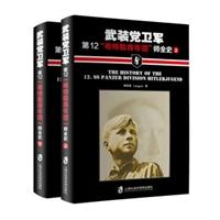 """武装党卫军第12""""希特勒青年团""""师全史(上下册)"""