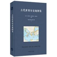 古代世界历史地图集(精装)