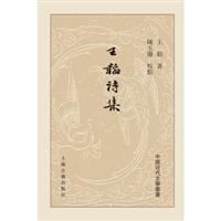 王韬诗集(精装)