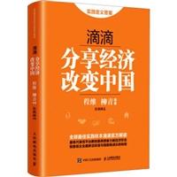 滴滴:分享经济改变中国