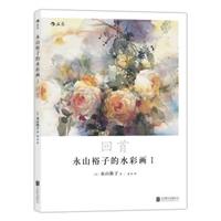 永山裕子的水彩画Ⅰ:回首(透明水彩)