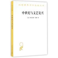 汉译世界学术名著丛书:中世纪与文艺复兴