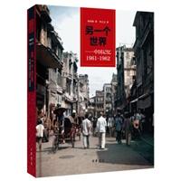 另一个世界:中国记忆1961-1962(精装)