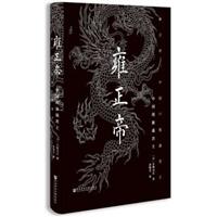 甲骨文丛书·雍正帝:中国的独裁君主(精装)