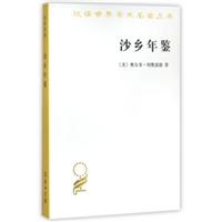 汉译世界学术名著丛书:沙乡年鉴