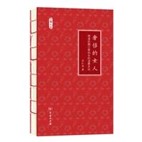 奢侈的女人:明清时期江南妇女的消费文化