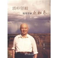 质朴坚毅:地理学家赵松乔