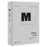 理想国译丛017·奥斯维辛:一部历史(精装)
