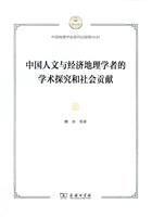 中国人文与经济地理学者的学术探究和社会贡献