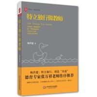 大夏书系·特立独行做教师