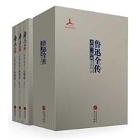 鲁迅全传·苦魂三部曲(精装3册)