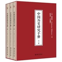 中国历史研究手册(全3册)(精装)