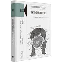 知心书·第二辑:医治受伤的自信(精装)