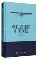 现代管理的中国实践
