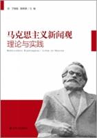 马克思主义新闻观理论与实践