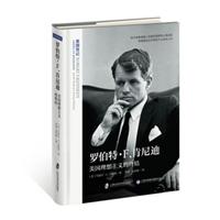 罗伯特·F.肯尼迪:美国理想主义的终结