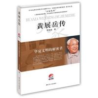 华夏文明的解密者:黄展岳传