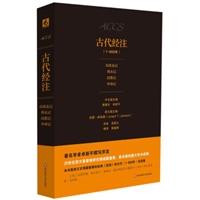 古代经注(1-800年)(卷三)