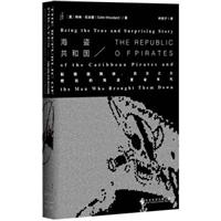 甲骨文丛书·海盗共和国:骷髅旗飘扬、民主之火燃起的海盗黄金年代(精装)