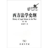 西方法学史纲(第三版)