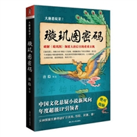 大唐悬疑录2:璇玑图密码
