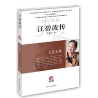 大艺无界:江碧波传