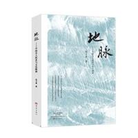 地脉:中国名人故里与文化精神