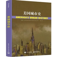 美国城市史