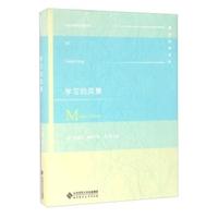教育经典译丛:学习的风景(精装)