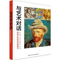 与艺术对话:给青少年的艺术素养书(全彩精装版)