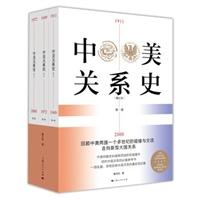 中美关系史(修订本 套装1-3卷)