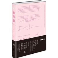 悦经典16:春琴抄