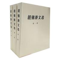 胡锦涛文选(全三卷)(平装)